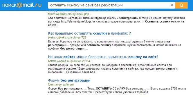 Размещение ссылок на сайты без регистрации сайты компаний предоставляющие оценку москва